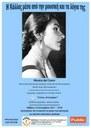 Talenti italiani nel mondo, 16 Settembre 2017, Atene (Grecia): un omaggio alla Callas